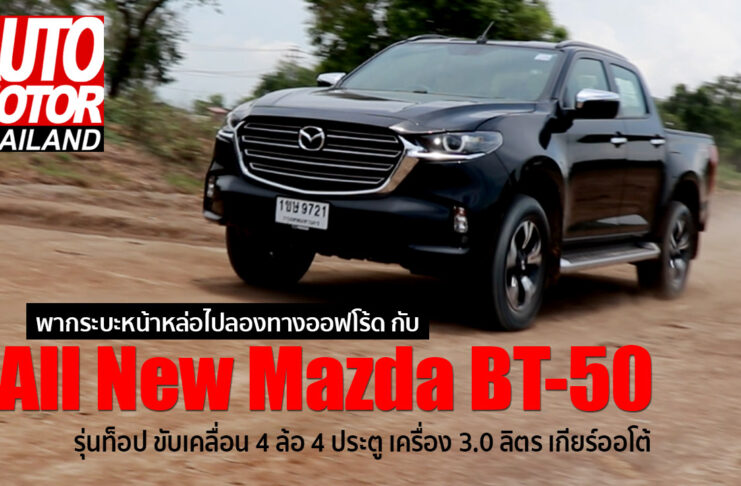 All New Mazda BT-50 Pic Open