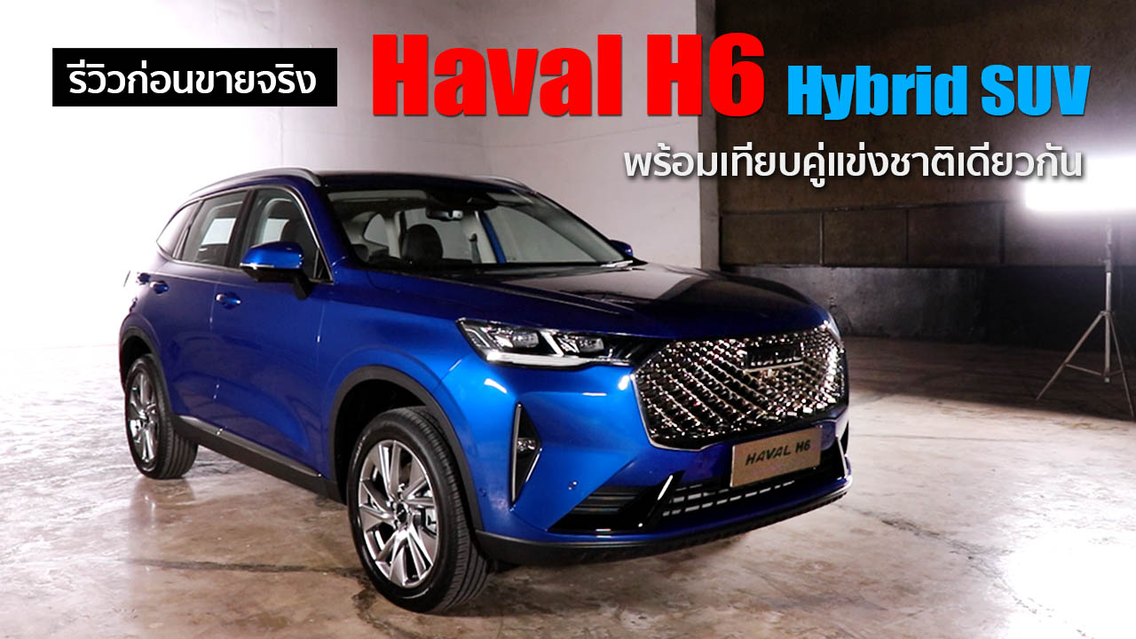 Haval H6 Hybrid Pic Open