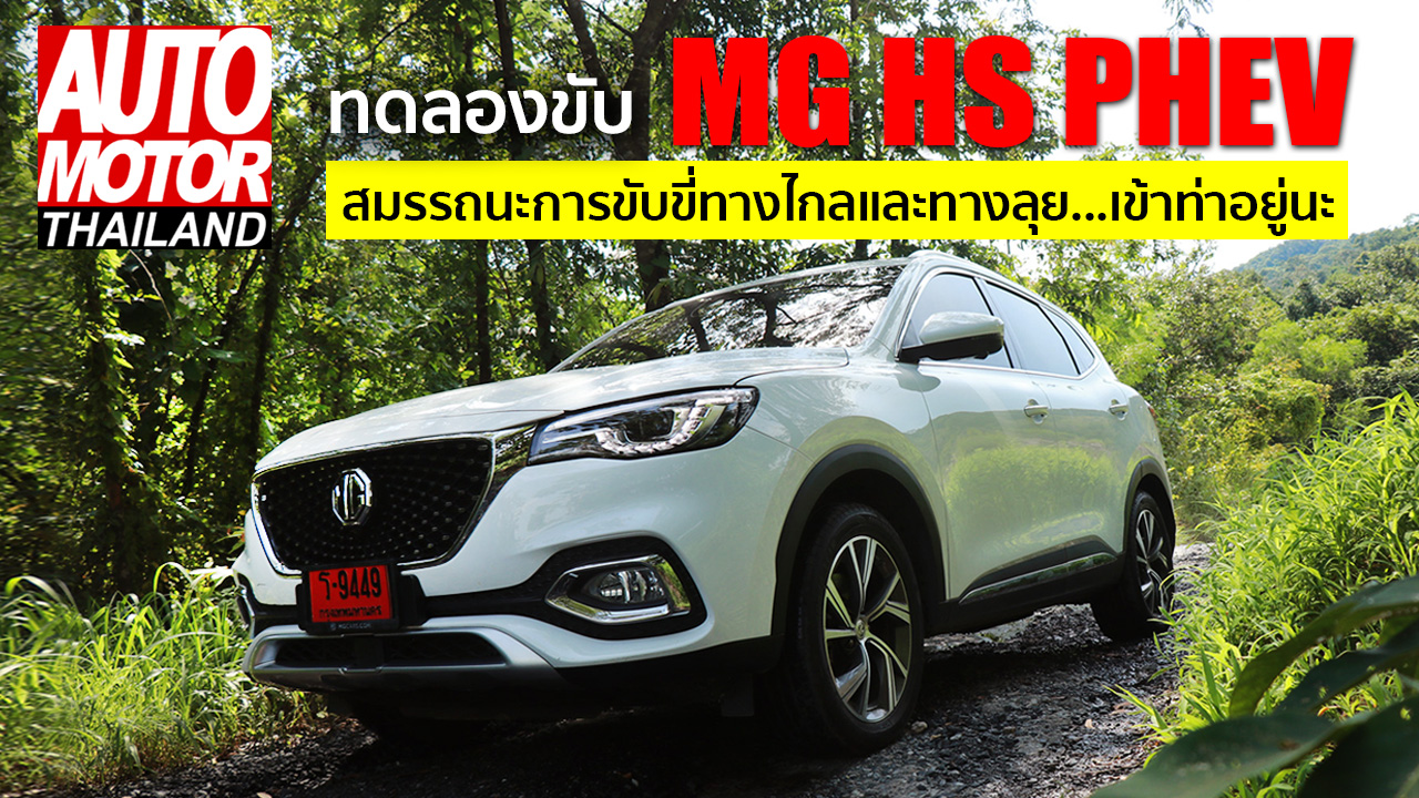 MG HS PHEV Pic Open